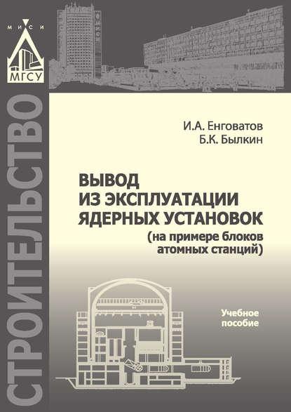 Обложка «Вывод из эксплуатации ядерных установок (на примере блоков атомных станций)»