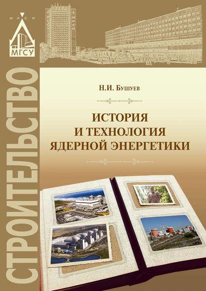 Обложка «История и технология ядерной энергетики»