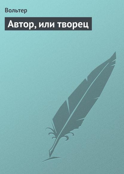 Обложка «Автор, или творец»