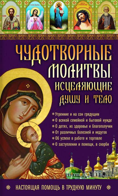 Обложка «Чудотворные молитвы, исцеляющие душу и тело. Настоящая помощь в трудную минуту»