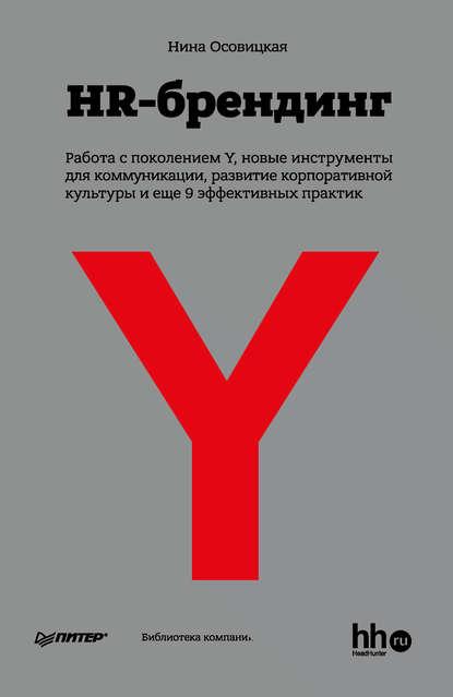 Обложка «HR-брендинг: Работа с поколением Y, новые инструменты для коммуникации, развитие корпоративной культуры и еще 9 эффективных практик»