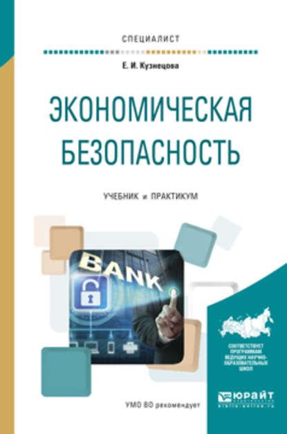 Обложка «Экономическая безопасность. Учебник и практикум для вузов»