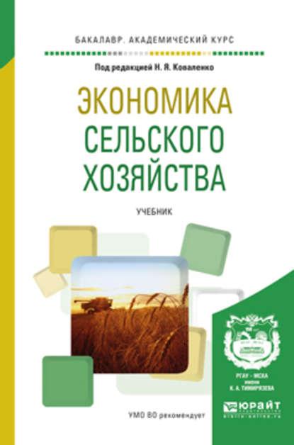 Обложка «Экономика сельского хозяйства. Учебник для академического бакалавриата»