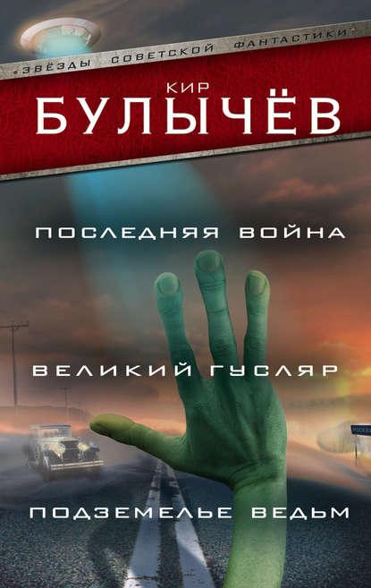 Обложка «Последняя война. Великий Гусляр. Подземелье ведьм (сборник)»