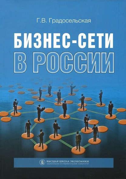 Обложка «Бизнес-сети в России»