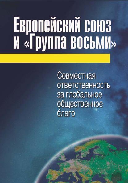 Обложка «Европейский союз и «Группа восьми». Совместная ответственность за глобальное общественное благо»