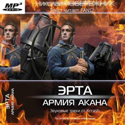 Обложка «Эрта: Армия Акана»