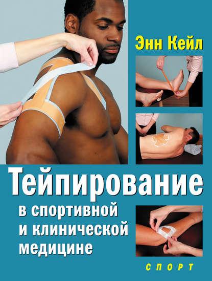 Обложка «Тейпирование в спортивной и клинической медицине»