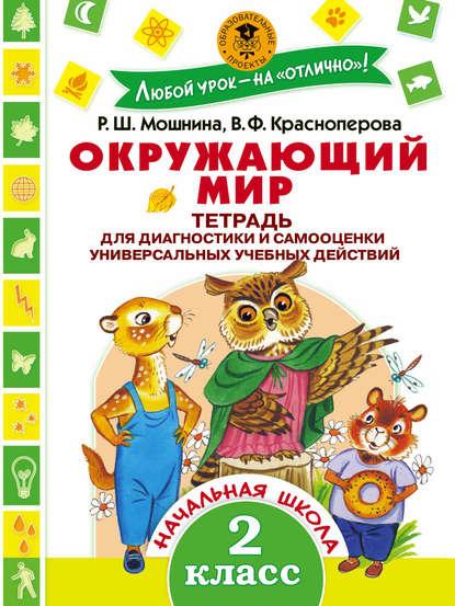 Обложка «Окружающий мир. Тетрадь для диагностики и самооценки универсальных учебных действий. 2 класс»