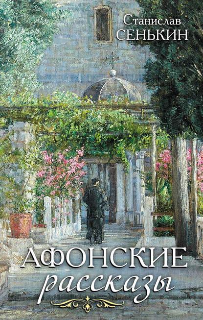 Обложка «Афонские рассказы»