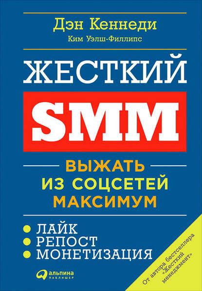 Обложка «Жесткий SMM: Выжать из соцсетей максимум»