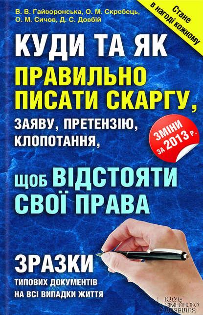 Обложка «Куди та як правильно писати скаргу, заяву, претензію, клопотання, щоб відстояти свої права»