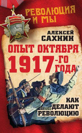 Картинки по запросу Сахнин А.В. Опыт Октября 1917 года. Как делают революцию.