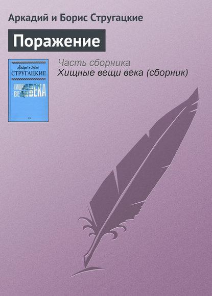 Обложка «Поражение»