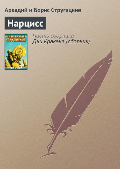 Обложка «Нарцисс»