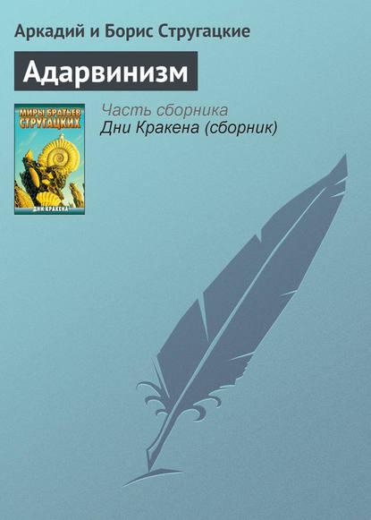Обложка «Адарвинизм»