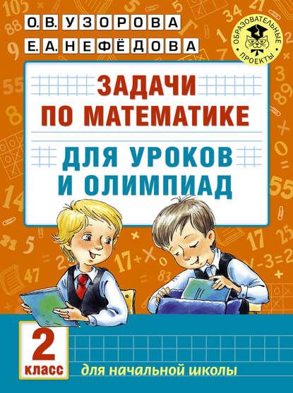 Обложка «Задачи по математике для уроков и олимпиад. 2 класс»