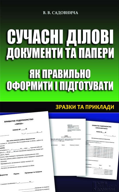 Обложка «Сучасні ділові документи та папери. Як правильно оформити і підготувати. Зразки та приклади»