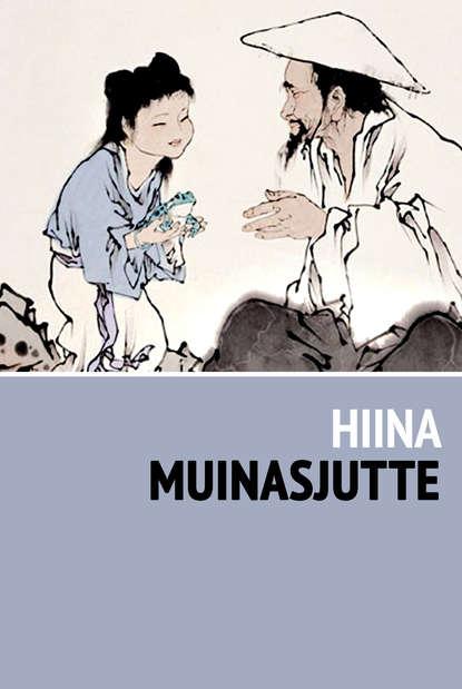Обложка «Hiina muinasjutte»