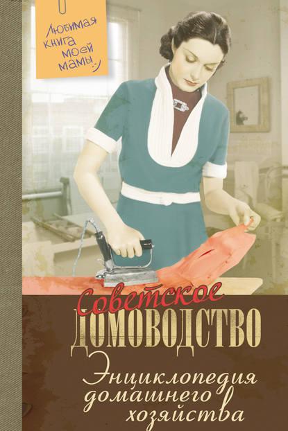 Обложка «Энциклопедия домашнего хозяйства»