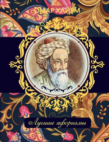 Обложка «Омар Хайям. Лучшие афоризмы»