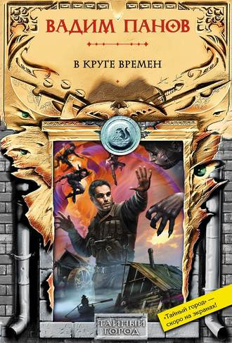 Вадим панов в круге времен читать онлайн knizhnik. Org.