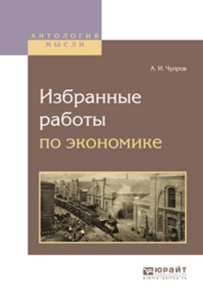 Обложка «Избранные работы по экономике»