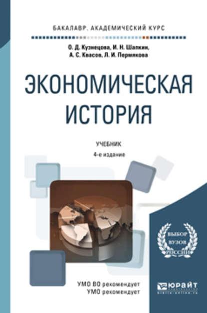 Обложка «Экономическая история 4-е изд., пер. и доп. Учебник для академического бакалавриата»