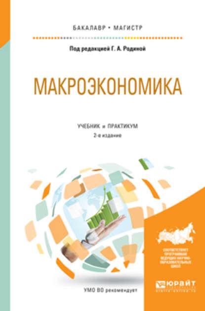 Обложка «Макроэкономика 2-е изд., пер. и доп. Учебник и практикум для бакалавриата и магистратуры»
