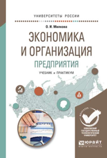 Обложка «Экономика и организация предприятия. Учебник и практикум для академического бакалавриата»