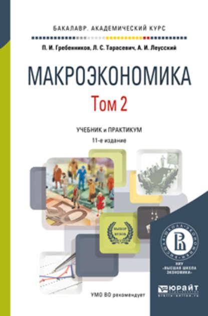 Обложка «Макроэкономика в 2 т. Том 2 11-е изд., пер. и доп. Учебник и практикум для академического бакалавриата»