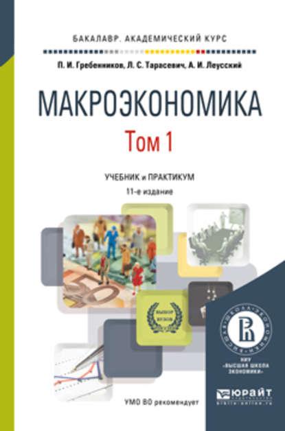 Обложка «Макроэкономика в 2 т. Том 1 11-е изд., пер. и доп. Учебник и практикум для академического бакалавриата»