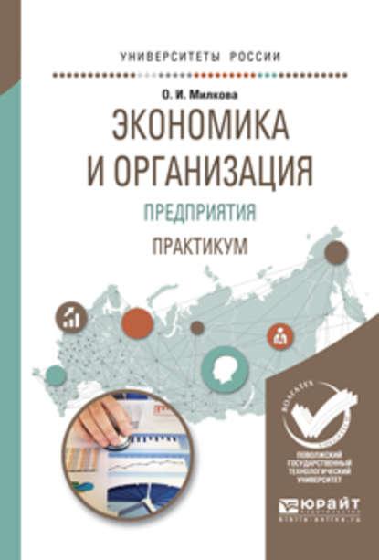Обложка «Экономика и организация предприятия. Практикум. Учебное пособие для академического бакалавриата»
