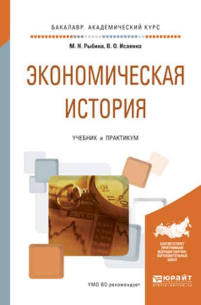Обложка «Экономическая история. Учебник и практикум для академического бакалавриата»