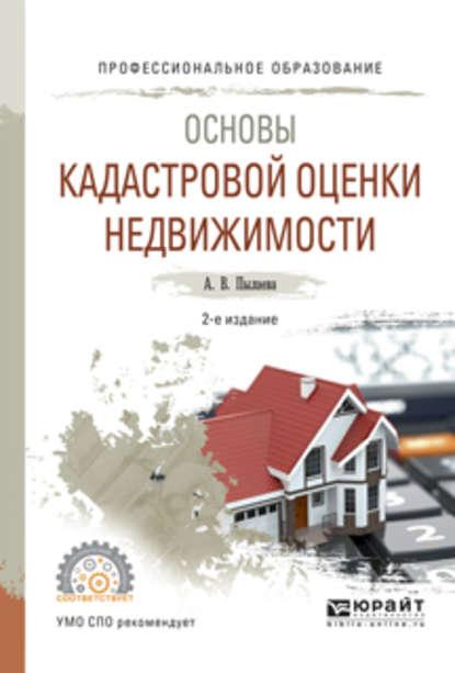 Обложка «Основы кадастровой оценки недвижимости 2-е изд., испр. и доп. Учебное пособие для СПО»