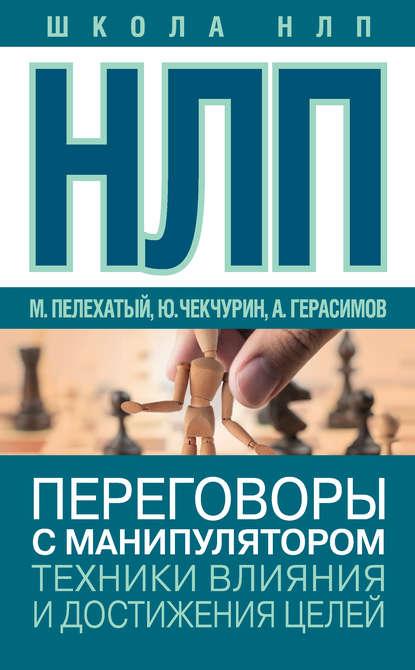 Обложка «НЛП. Переговоры с манипулятором. Техники влияния и достижения целей»