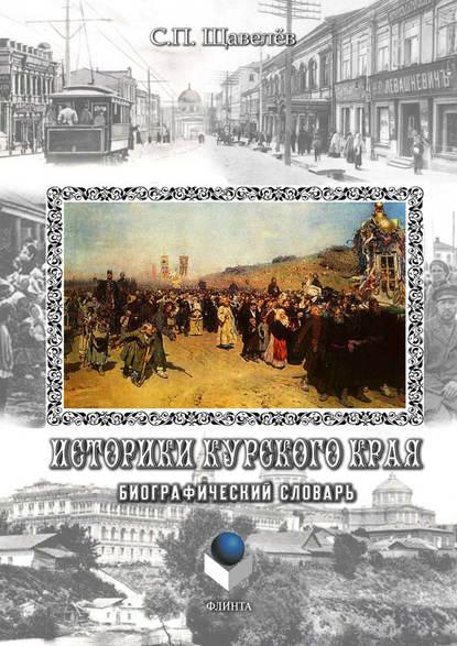 Обложка «Историки Курского края. Биографический словарь»