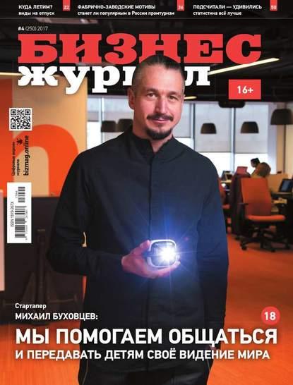 Обложка «Бизнес Журнал 04-2017»
