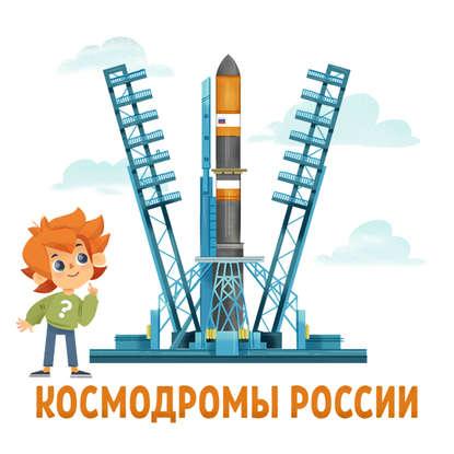 Обложка «Космодромы России»
