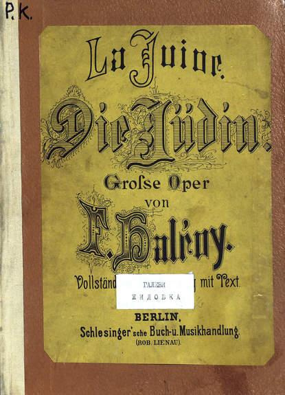 Обложка «Die Judin»