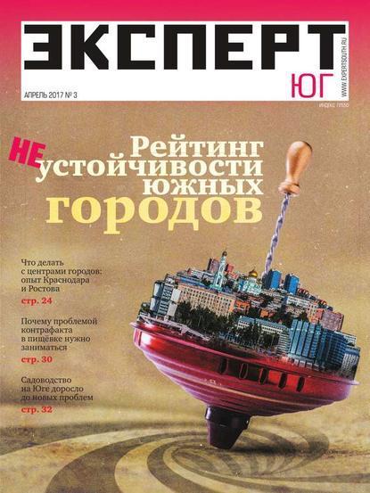 Обложка «Эксперт Юг 03-2017»