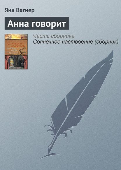 Обложка «Анна говорит»