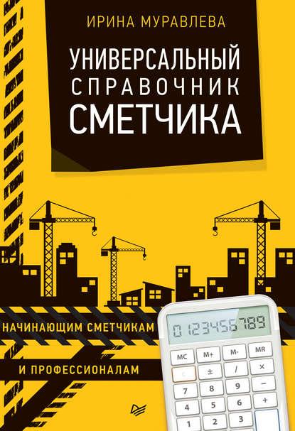 Обложка «Универсальный справочник сметчика»