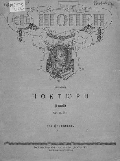 Обложка «Ноктюрн: (f-moll)»