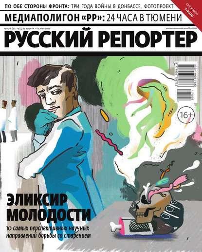 Обложка «Русский Репортер 05-06-2017»