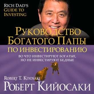 Руководство богатого