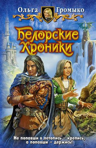 Скачать книгу Белорские хроники