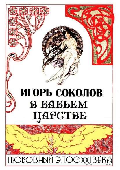Игорь Соколов - Мухотренькин в бабьем царстве