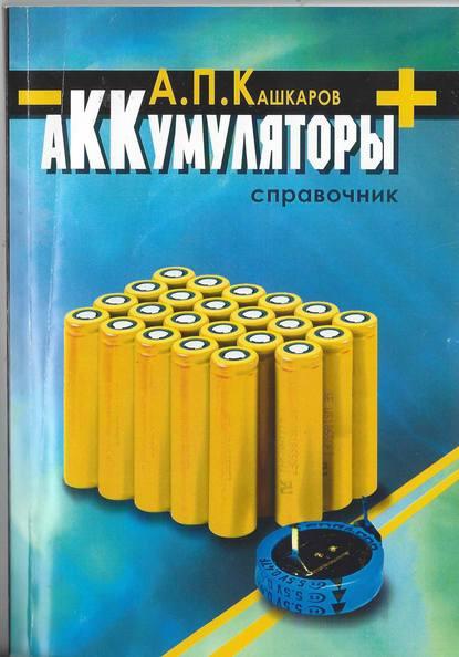 Обложка «Аккумуляторы. Справочник»