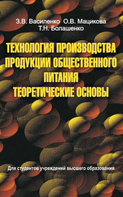 Обложка «Технология производства продукции общественного питания. Теоретические основы»